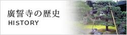 廣誓寺の歴史